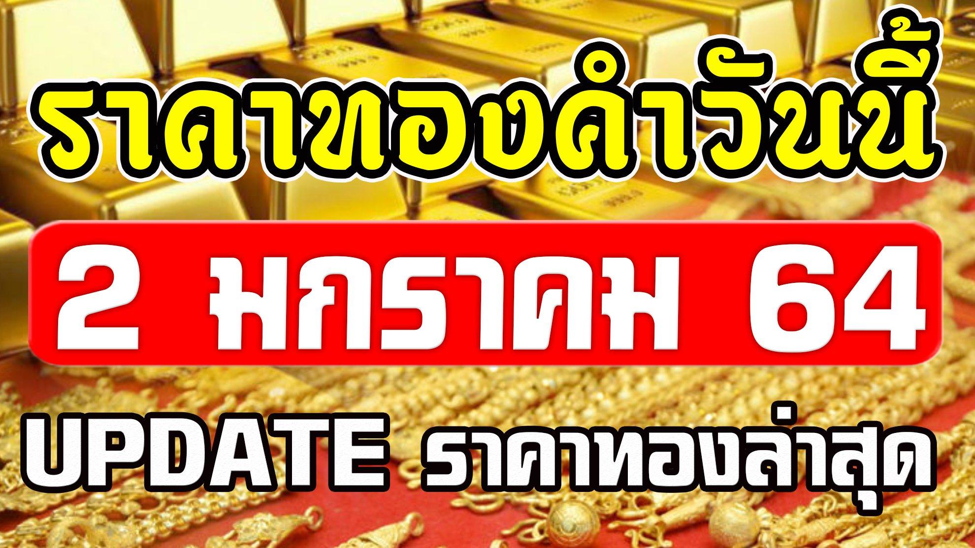 ราคาทองวันนี้ 2/01/64 ราคาทองคำวันนี้ 2มกราคม64 ราคาทองล่าสุด