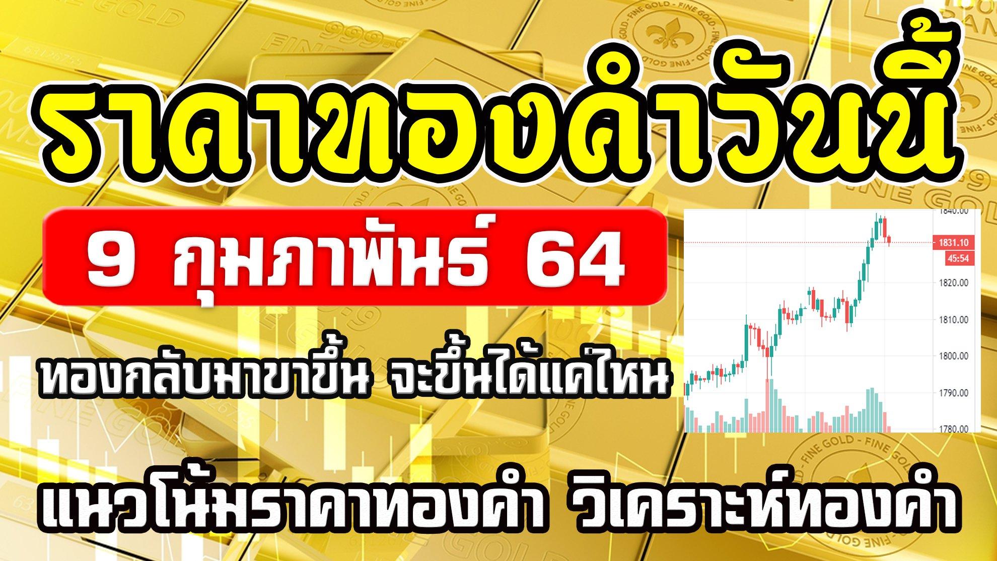 ราคาทองวันนี้ 9/2/64 ราคาทองคำวันนี้ 9กุมภาพันธ์64 ราคาทองล่าสุด วิเคราะห์ทองคำ แนวโน้มทองคำ
