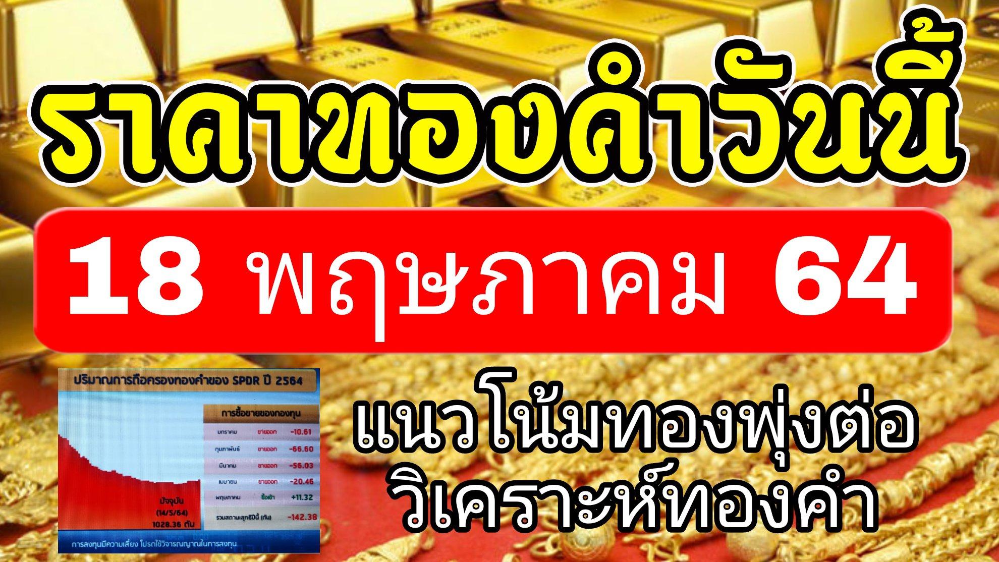 ราคาทองวันนี้ 18 พ.ค. 64 ราคาทองคำวันนี้ แนวโน้มราคาทอง วิเคราะห์ทองคำ ปัจจัยราคาทอง ข่าวสารทองคำ