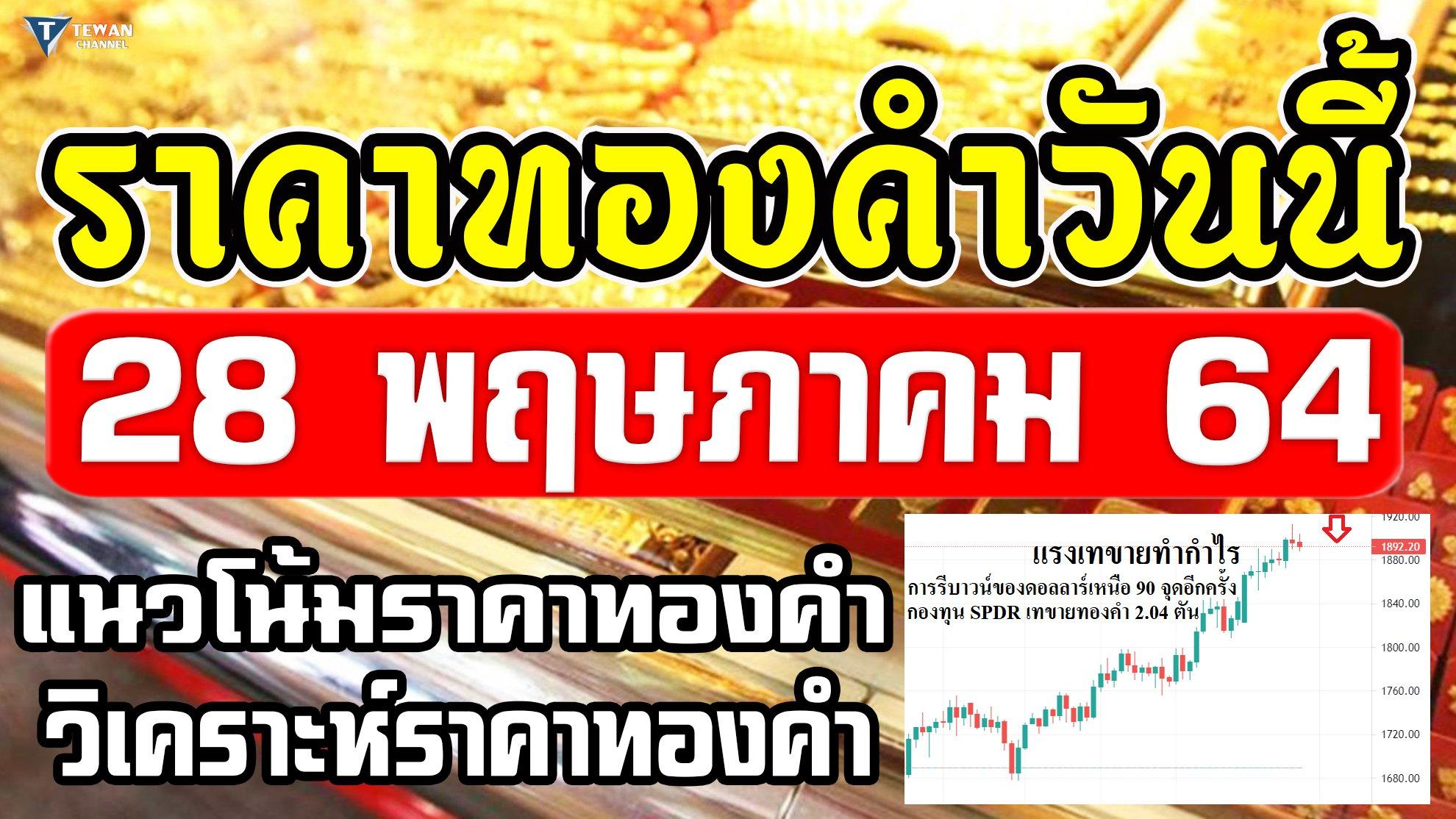 ราคาทองวันนี้ 28 พ.ค. 64 แนวโน้มราคาทอง ราคาทองคำวันนี้ วิเคราะห์ทองคำ ปัจจัยราคาทอง ราคาทอง