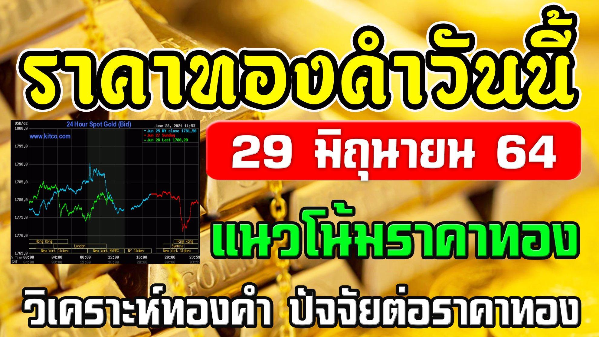 ราคาทองวันนี้ 29 มิ.ย. 64 แนวโน้มราคาทอง ราคาทองคำวันนี้ วิเคราะห์ทองคำ ปัจจัยราคาทอง ราคาทอง