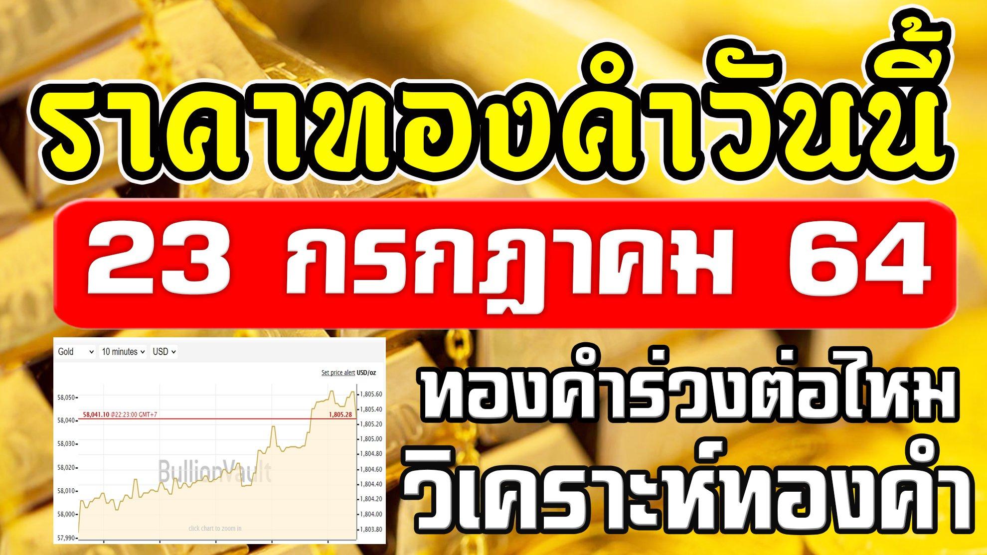 ราคาทองวันนี้ 23 ก.ค.64 แนวโน้มราคาทอง ราคาทองคำวันนี้ วิเคราะห์ทองคำ ปัจจัยทองคำ 23/7/64 ราคาทอง