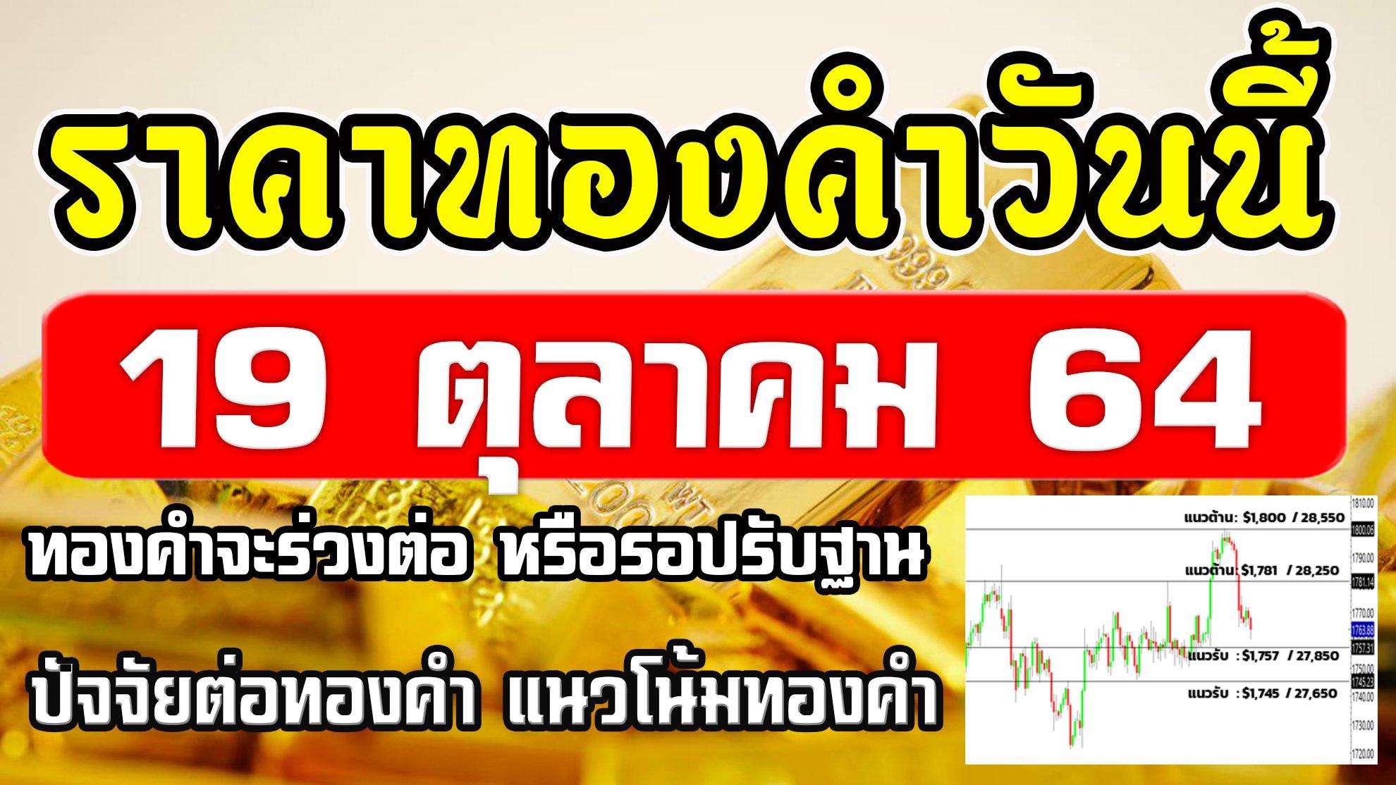 ราคาทองวันนี้ 19ต.ค.64 แนวโน้มทองคำ ราคาทองคำวันนี้ วิเคราะห์ทองคำ ปัจจัยทองคำ 19/10/64 ราคาทอง Gold Price